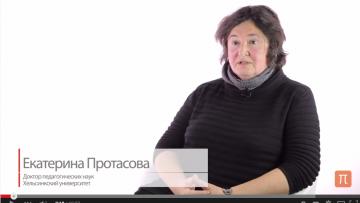Билингвизм у детей — Екатерина Протасова