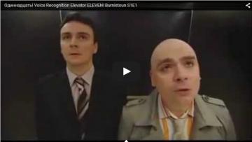 Казусы произношения — Лифт с распознаванием голоса