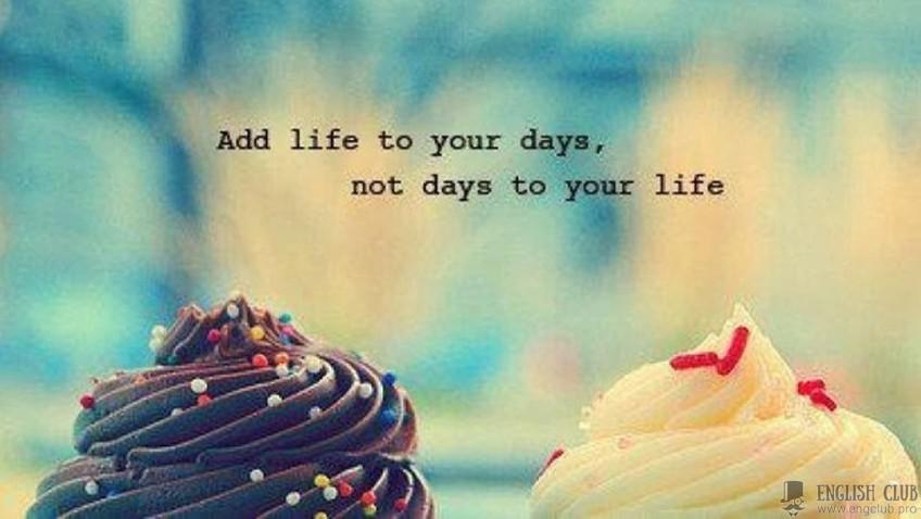 Добавь жизни в свои дни!