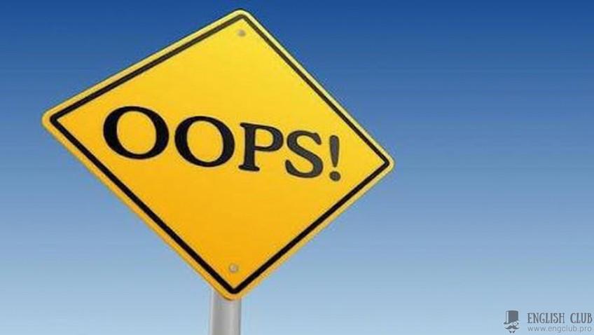 20 самых распространенных ошибок в английском языке