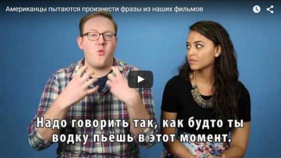 Американцы пытаются говорить на русском в первый раз