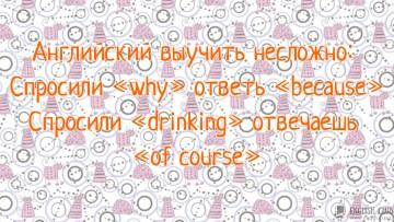 Английский выучить не сложно