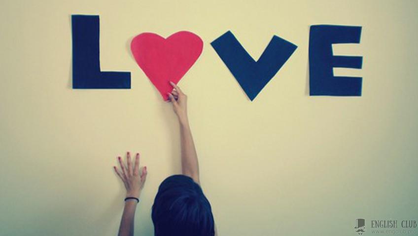 Признания в любви на английском