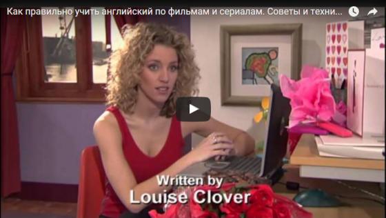 Как правильно учить английский язык по фильмам и сериалам — Елена Милгред