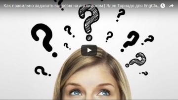Как правильно задавать вопросы на английском