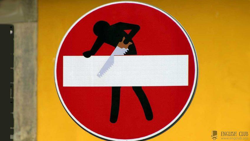 Фразы на тему «Дорожные знаки»