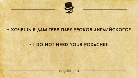 Хочешь я дам тебе пару уроков английского?