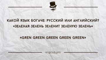Какой язык богаче: Русский или Английский?