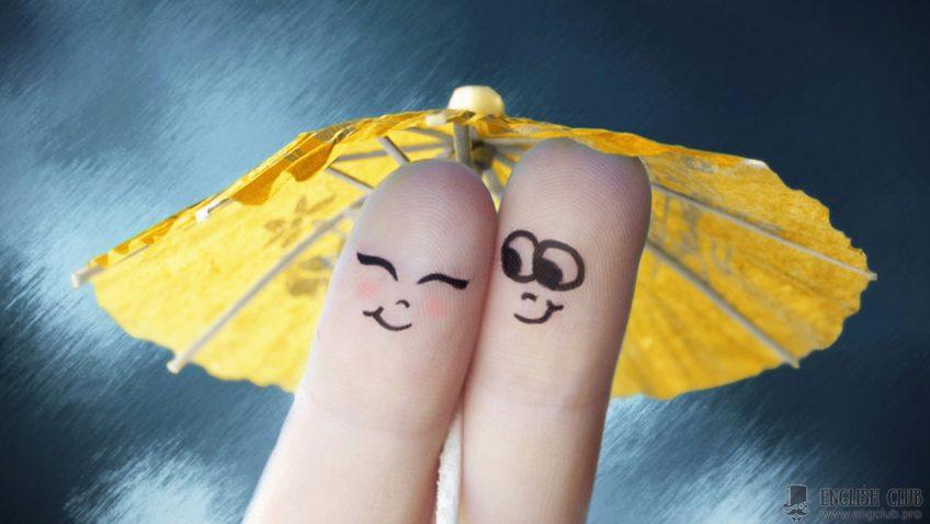 Как небанально сказать по английски «Я тебя люблю»