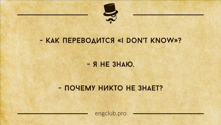Как переводится «I don't know»?