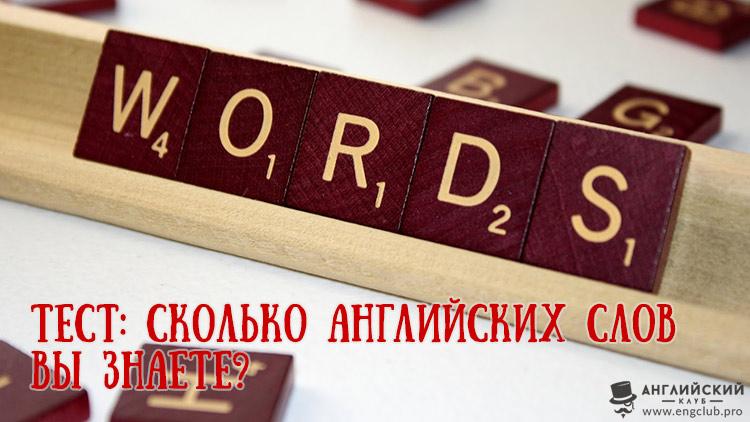 Тест: Сколько английских слов Вы знаете