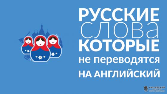 Русские слова, которые не переводятся на английский язык