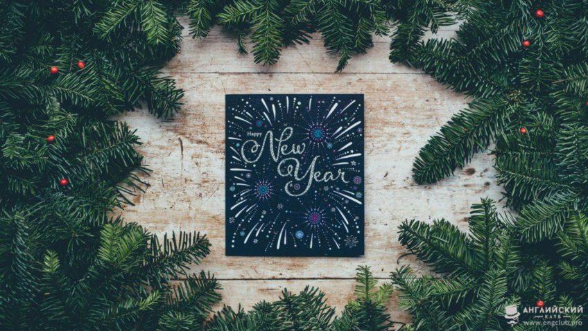 Поздравления и тосты на английском для Нового Года