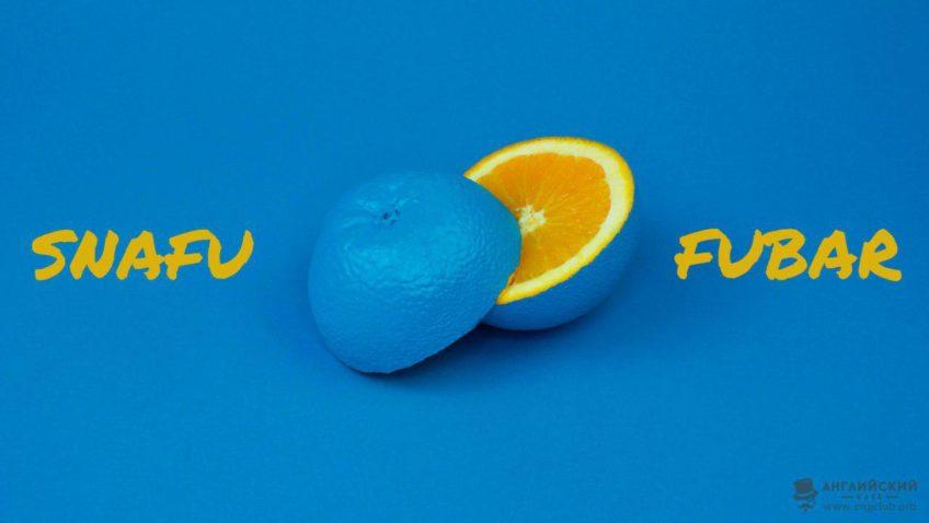 Что такое SNAFU и FUBAR и с чем это едят?