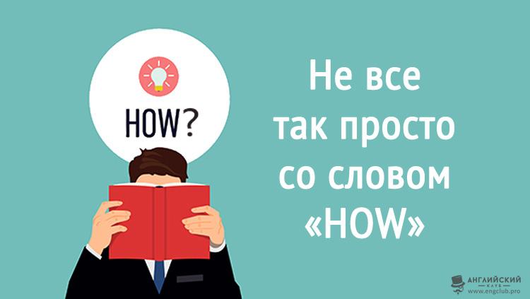 Сколько слов «сколько» в английском языке