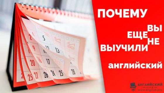 Календарь отговорок — это то, что нужно каждому!