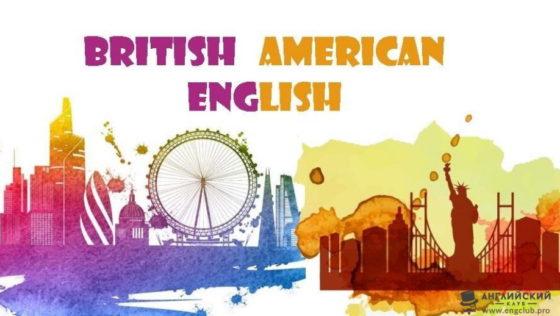 Чем британский английский отличается от американского?