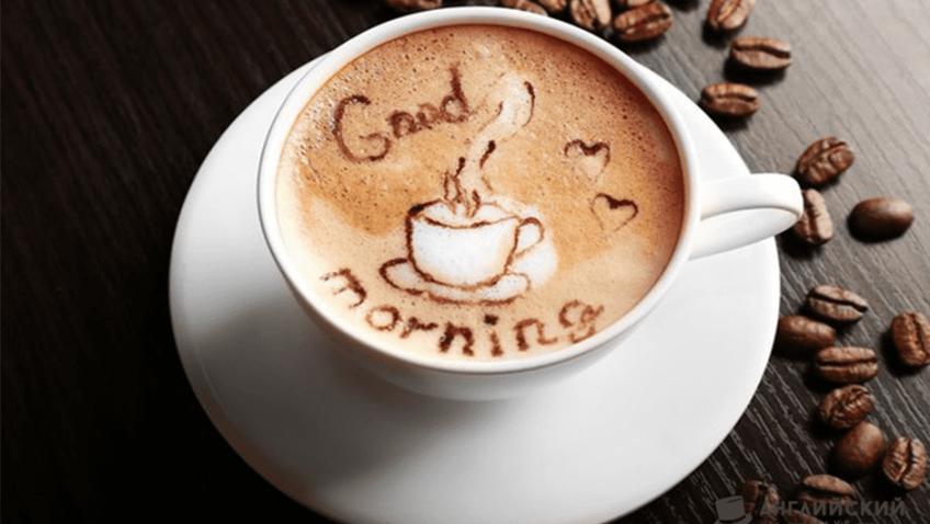 Кофе и «кофейные» слова на английском