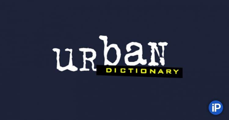 Урбан словарь